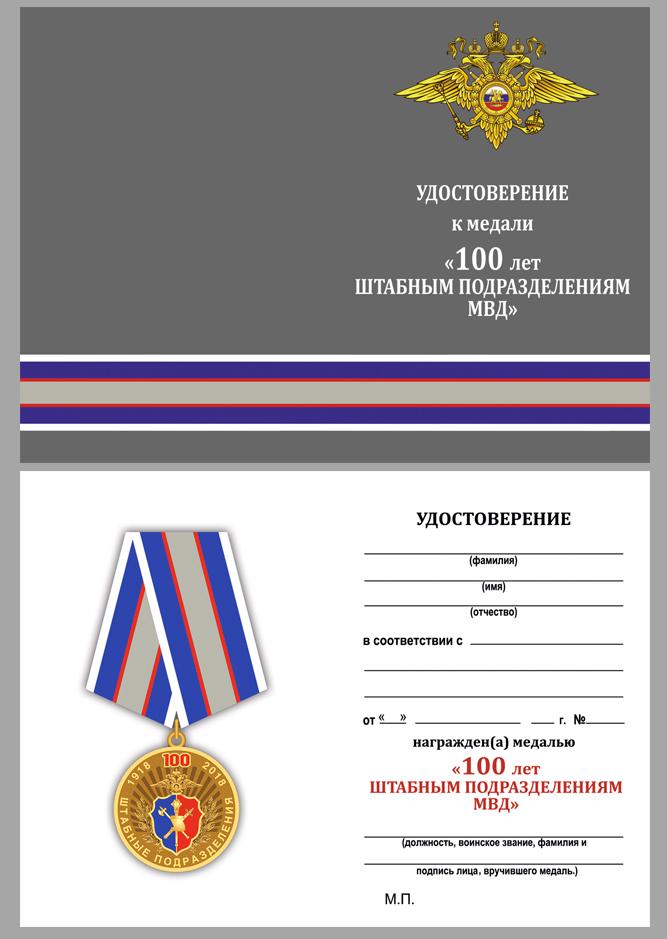 Юбилейная медаль МВД 100 лет Штабным подразделениям - с удостоверением