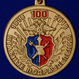 Юбилейная медаль МВД 100 лет Штабным подразделениям