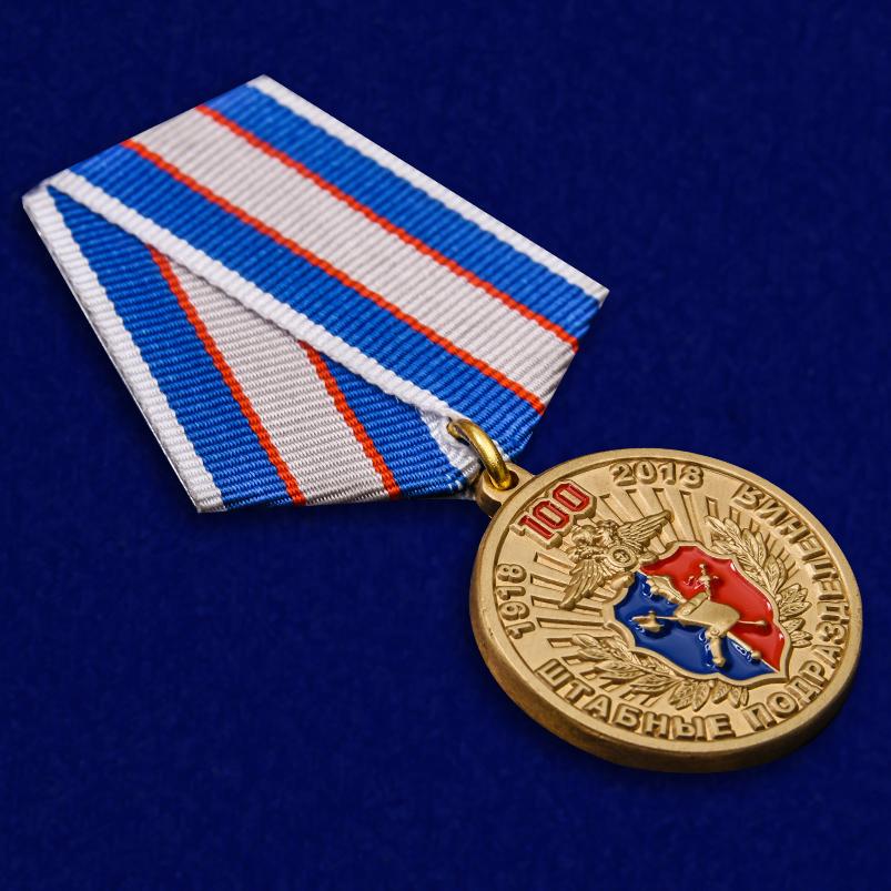 Юбилейная медаль МВД 100 лет Штабным подразделениям - общий вид