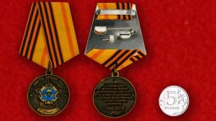 Юбилейная медаль От ВДВ СССР Силам Специальных операций Республики Беларусь на подставке - сравнительный вид