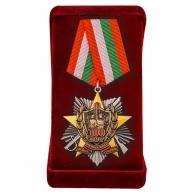Юбилейная медаль Пограничных войск к 100-летию