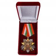 Юбилейная медаль Пограничных войск в футляре