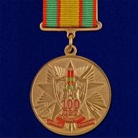 Юбилейная медаль Погранвойск
