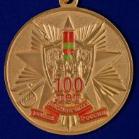 Юбилейная медаль Погранвойск  (к 100-летию)