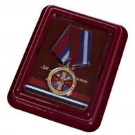 Юбилейная медаль Росгвардии 50 лет подразделениям ГК и ЛРР - в футляре
