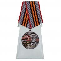 Юбилейная медаль Спасибо деду за Победу на подставке