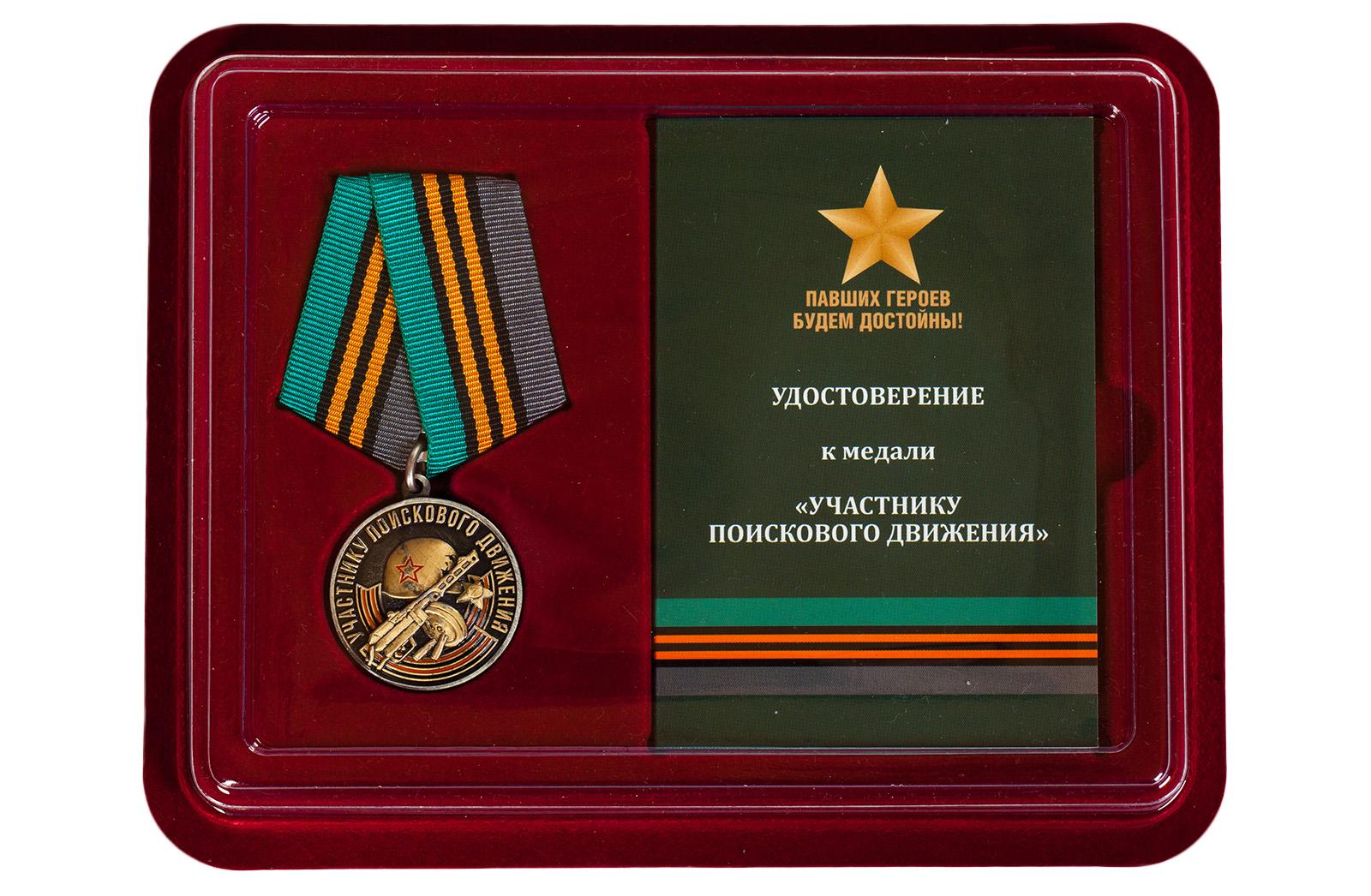 Купить юбилейную медаль Участнику поискового движения онлайн с доставкой
