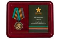Юбилейная медаль Участнику поискового движения - в футляре с удостоверением