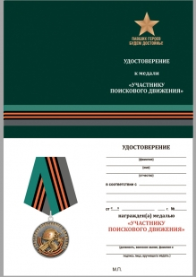Юбилейная медаль Участнику поискового движения - удостоверение