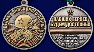 Юбилейная медаль Участнику поискового движения - аверс и реверс