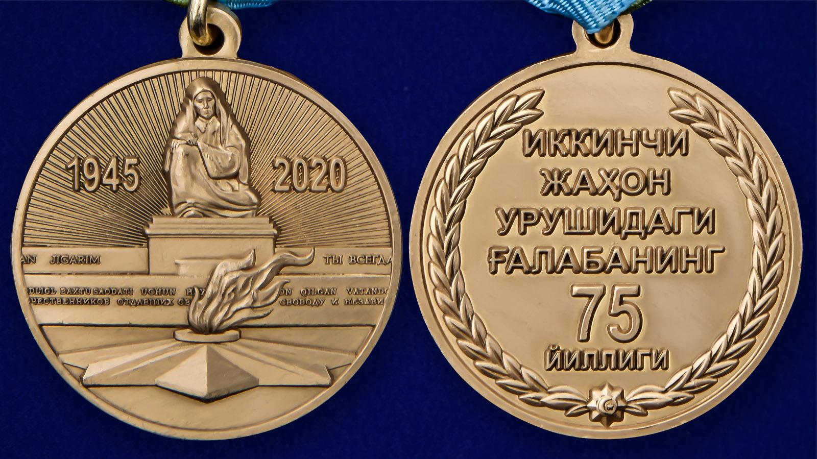 Юбилейная медаль Узбекистана 75 лет Победы во Второй мировой войне - аверс и реверс