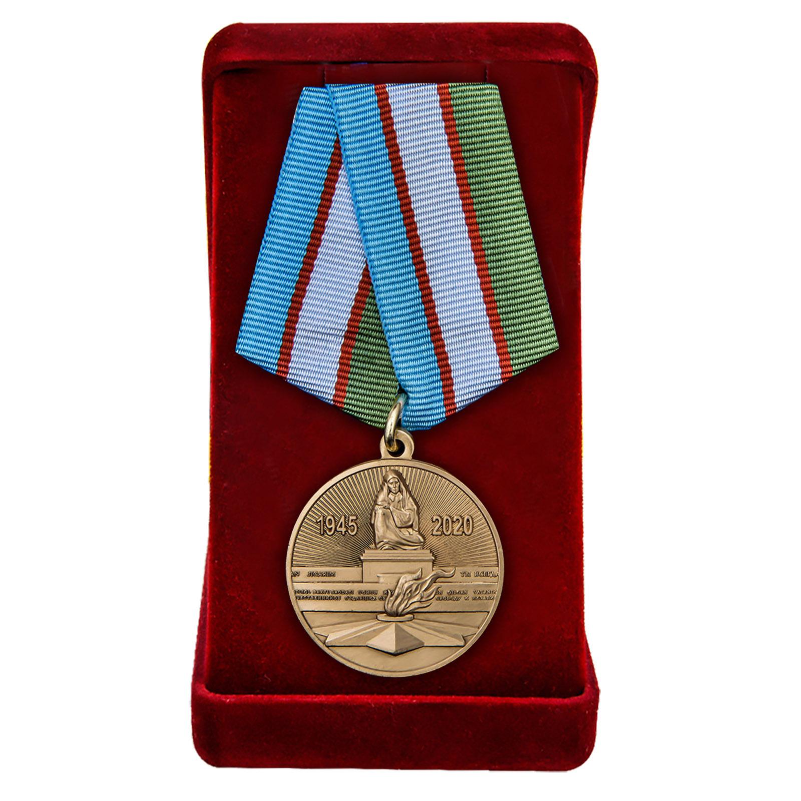 Купить юбилейная медаль Узбекистана 75 лет Победы во Второй мировой войне онлайн