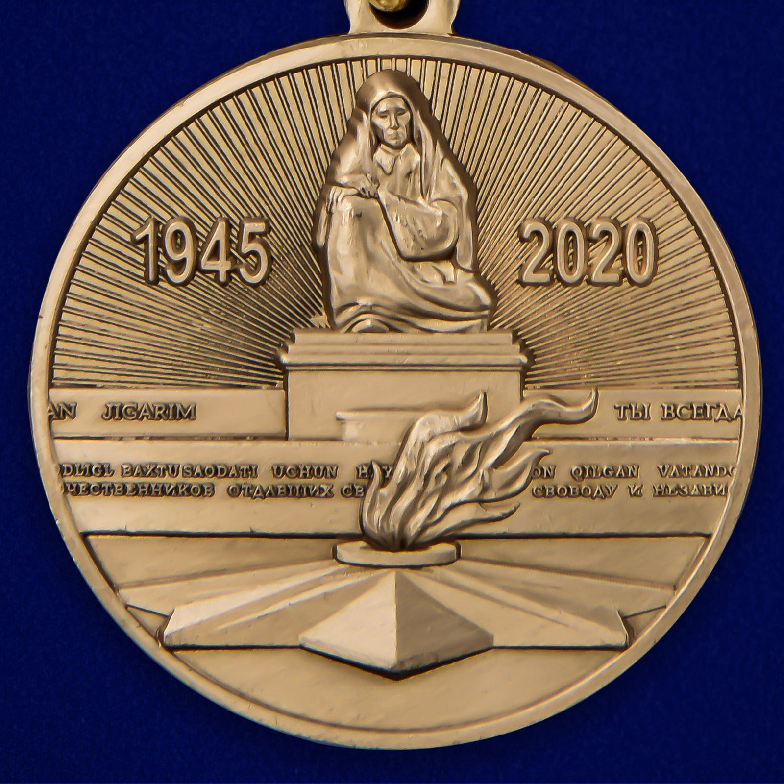 Юбилейная медаль Узбекистана 75 лет Победы во Второй мировой войне