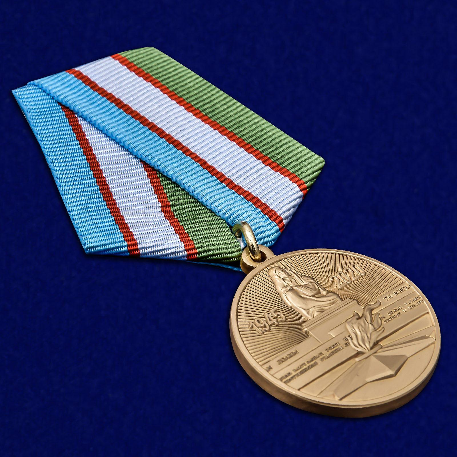 Юбилейная медаль Узбекистана 75 лет Победы во Второй мировой войне - общий вид