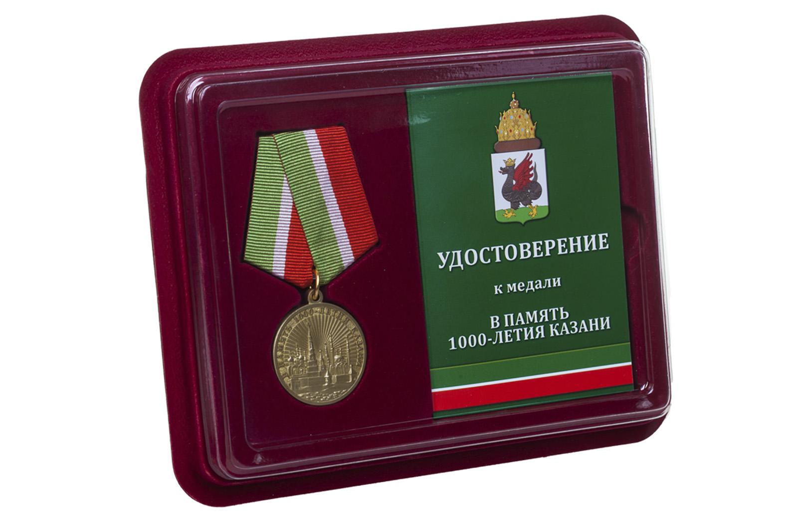 Купить юбилейную медаль В память 1000-летия Казани оптом выгодно