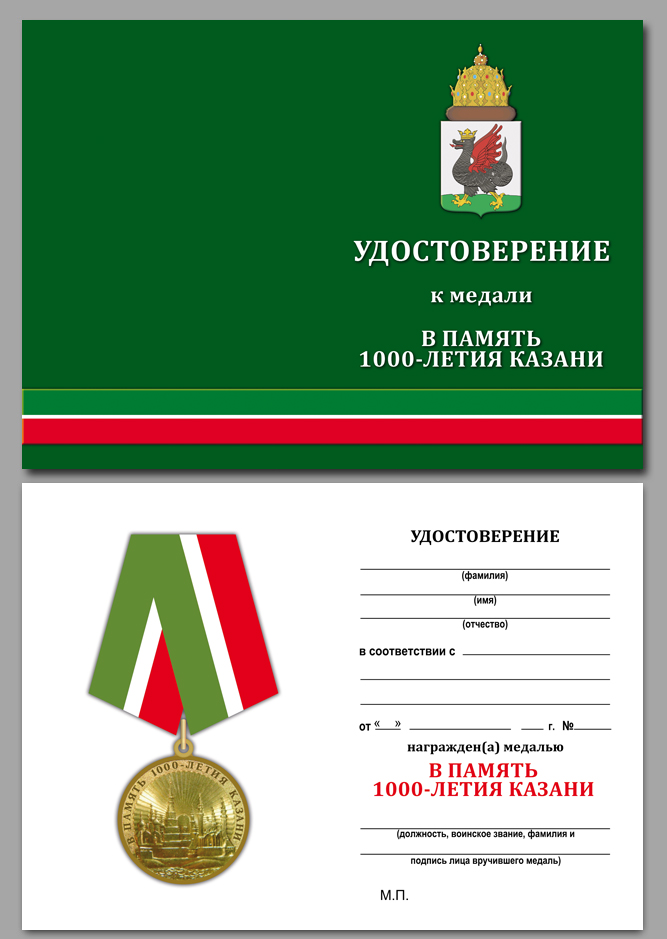 Юбилейная медаль В память 1000-летия Казани - удостоверение