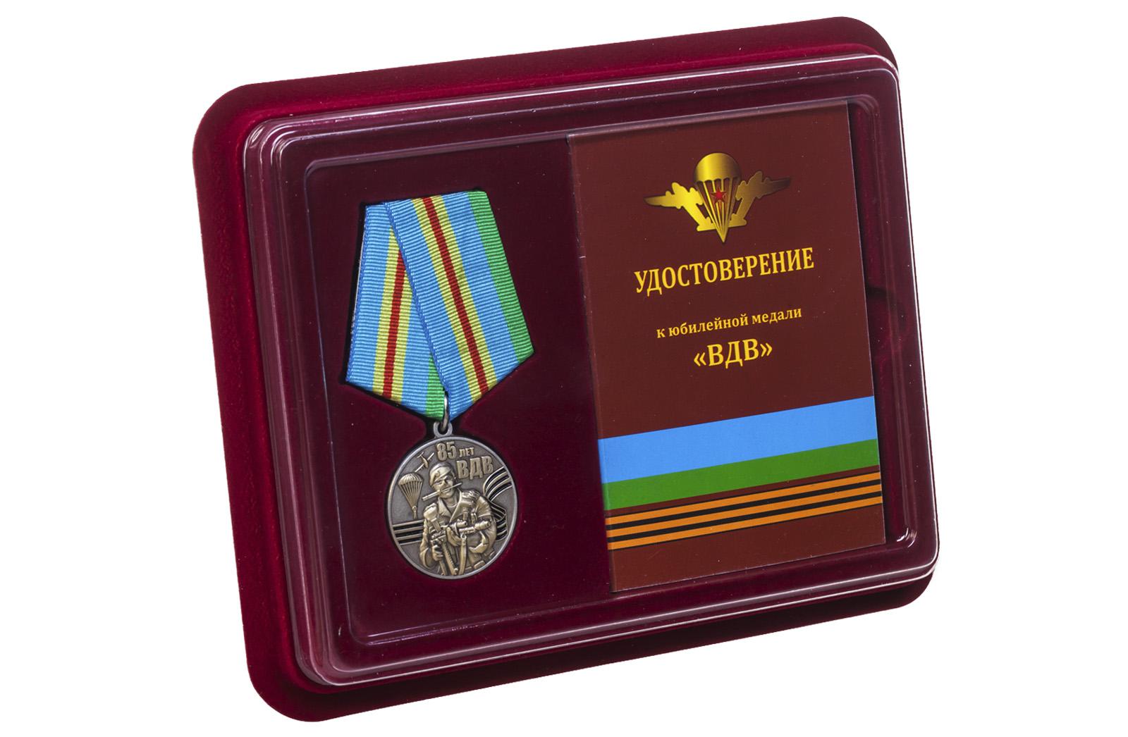 Юбилейная медаль ВДВ 85 лет купить выгодно