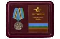 Юбилейная медаль ВДВ 85 лет