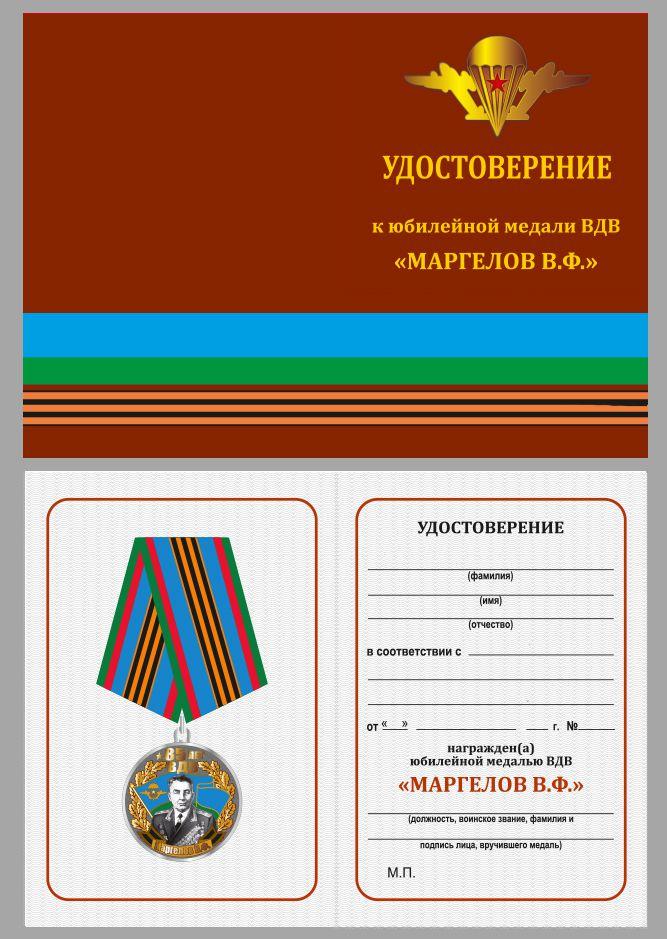 Юбилейная медаль ВДВ с изображением Маргелова в футляре из бордового флока - удостоверение