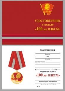 Юбилейная медаль ВЛКСМ с удостоверением