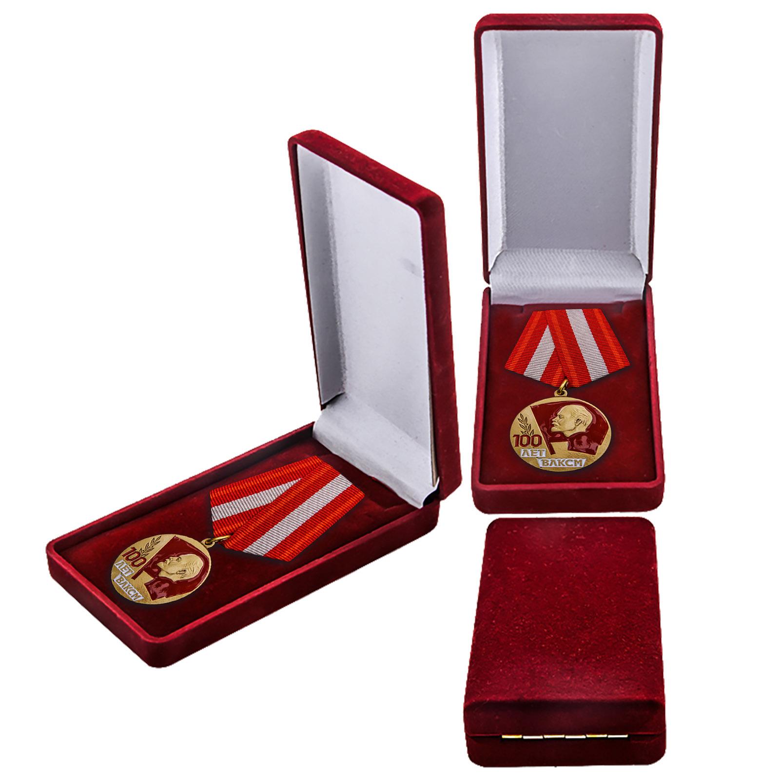 Юбилейная медаль ВЛКСМ с доставкой