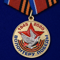 Юбилейная медаль «Волонтеру Победы»