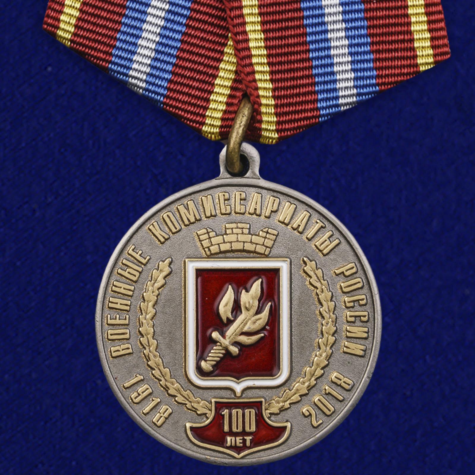 Купить ммедаль За безупречную службу к 100-летию Военных комиссариатов России на подставке выгодно