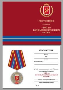 Юбилейная медаль За безупречную службу к 100-летию Военных комиссариатов России на подставке - удостоверение