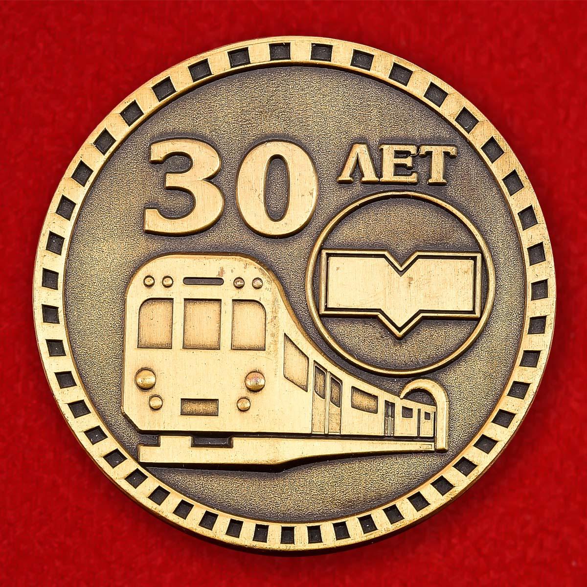 "Юбилейная монета ""30 лет Минскому метрополитену"""