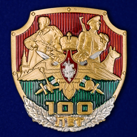 Юбилейная накладка из металла для декорирования пограничных сувениров