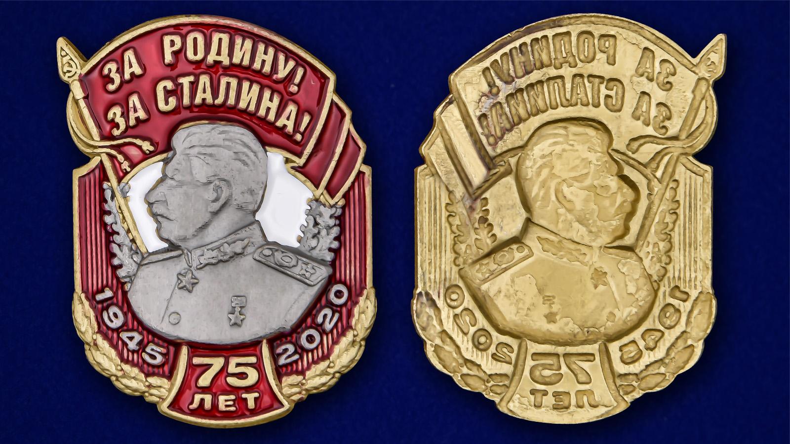 """Юбилейная накладка """"За Родину! За Сталина!"""" - универсальный декор"""