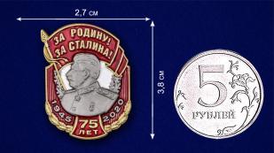 "Юбилейная накладка ""За Родину! За Сталина!"" - размер"
