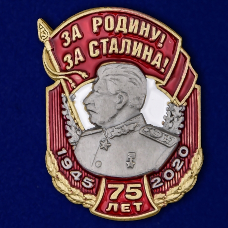 """Юбилейная накладка """"За Родину! За Сталина!"""""""
