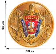 """Юбилейная наклейка """"100 лет Уголовному розыску"""" (15x15 см)"""