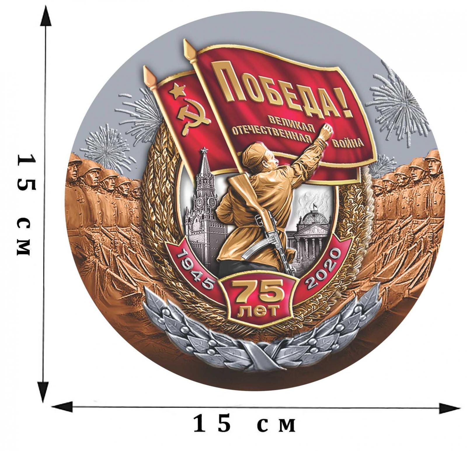 Юбилейная наклейка «75 лет Победе в Великой Отечественной войне»