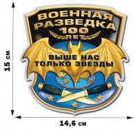 Юбилейная наклейка к 100-летию Военной разведки (15x14,6 см)
