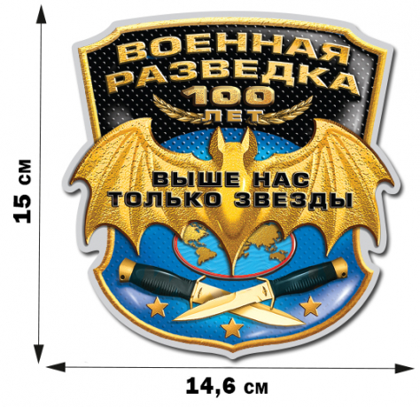 Юбилейная наклейка к 100-летию Военной разведки