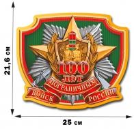 """Юбилейная наклейка на машину """"100 лет Пограничным войскам России"""""""