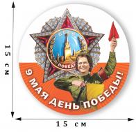 Юбилейная наклейка на машину «9 мая - День Победы!»