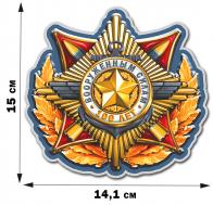"""Юбилейная наклейка """"Вооруженным силам 100 лет"""" (15x14,1 см)"""