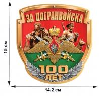 """Юбилейная наклейка """"За Погранвойска"""" (15x14,2 см)"""