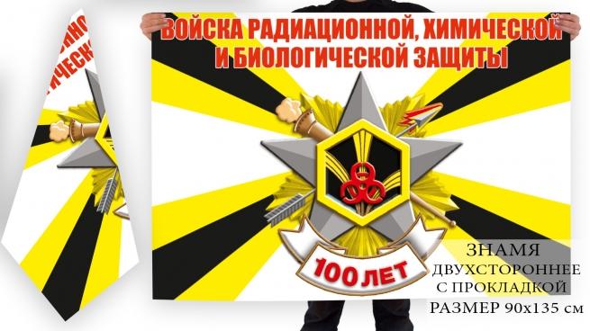 """Юбилейное знамя """"100 лет Войскам РХБ защиты"""""""
