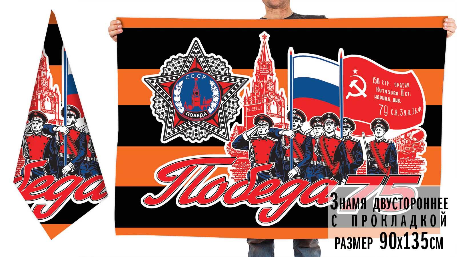 Юбилейное знамя к дню Победы для мероприятий 9 мая