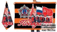 Юбилейное знамя «75 лет Победы» для мероприятий 9 мая