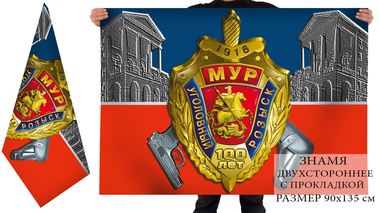Заказать с доставкой недорого знамя МУРу 100 лет