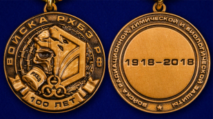 Юбилейная медаль 100 лет Войскам РХБЗ РФ - аверс и реверс