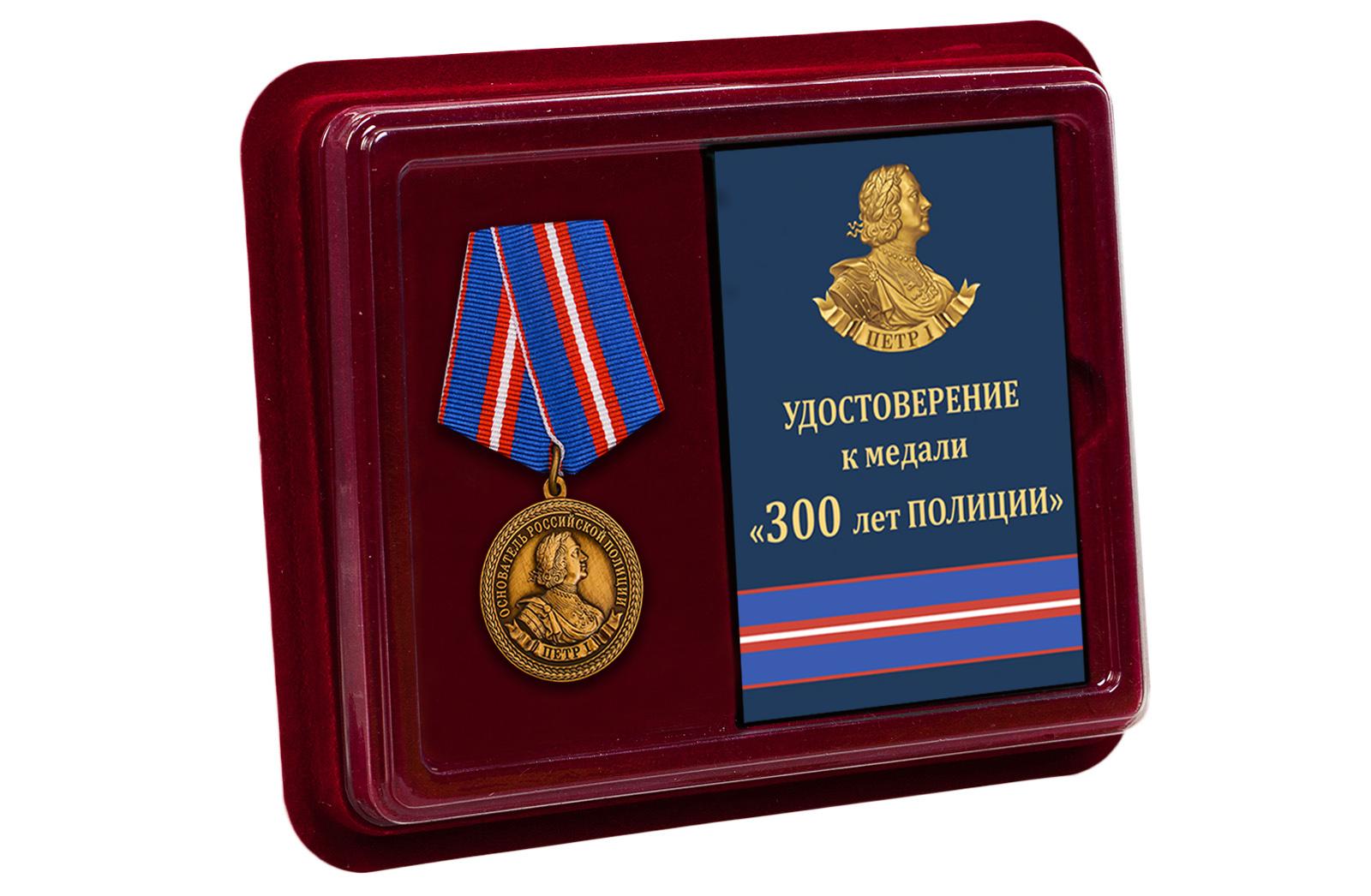 Купить медаль 300 лет полиции России оптом или в розницу
