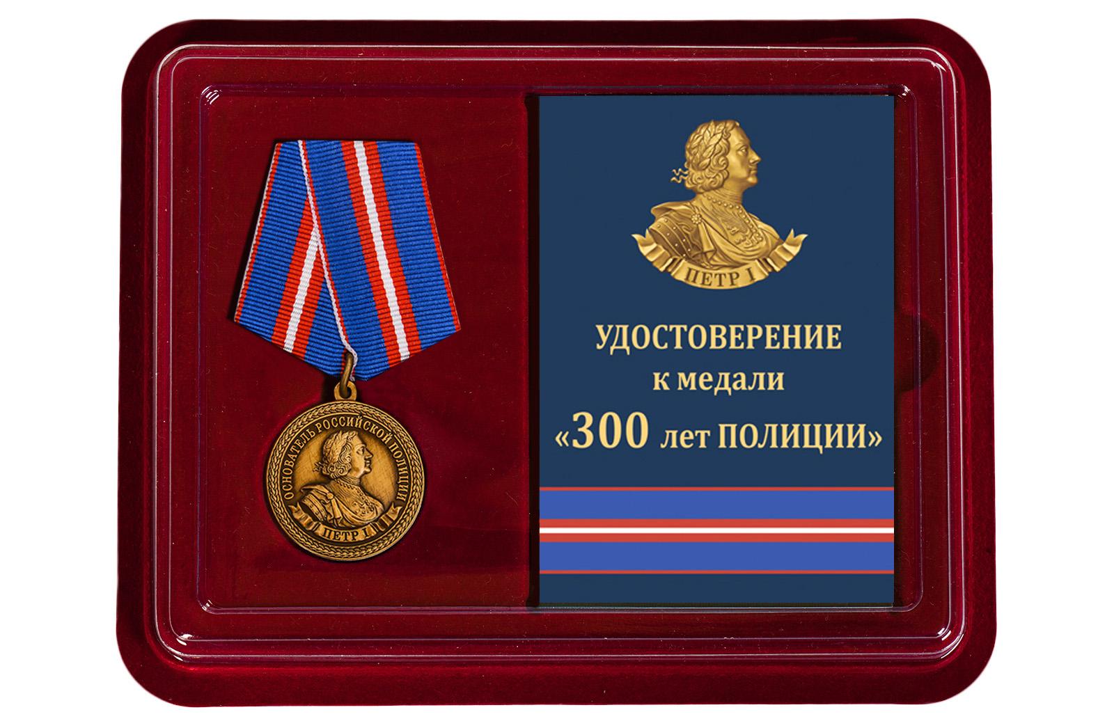Юбилейная медаль 300 лет полиции России