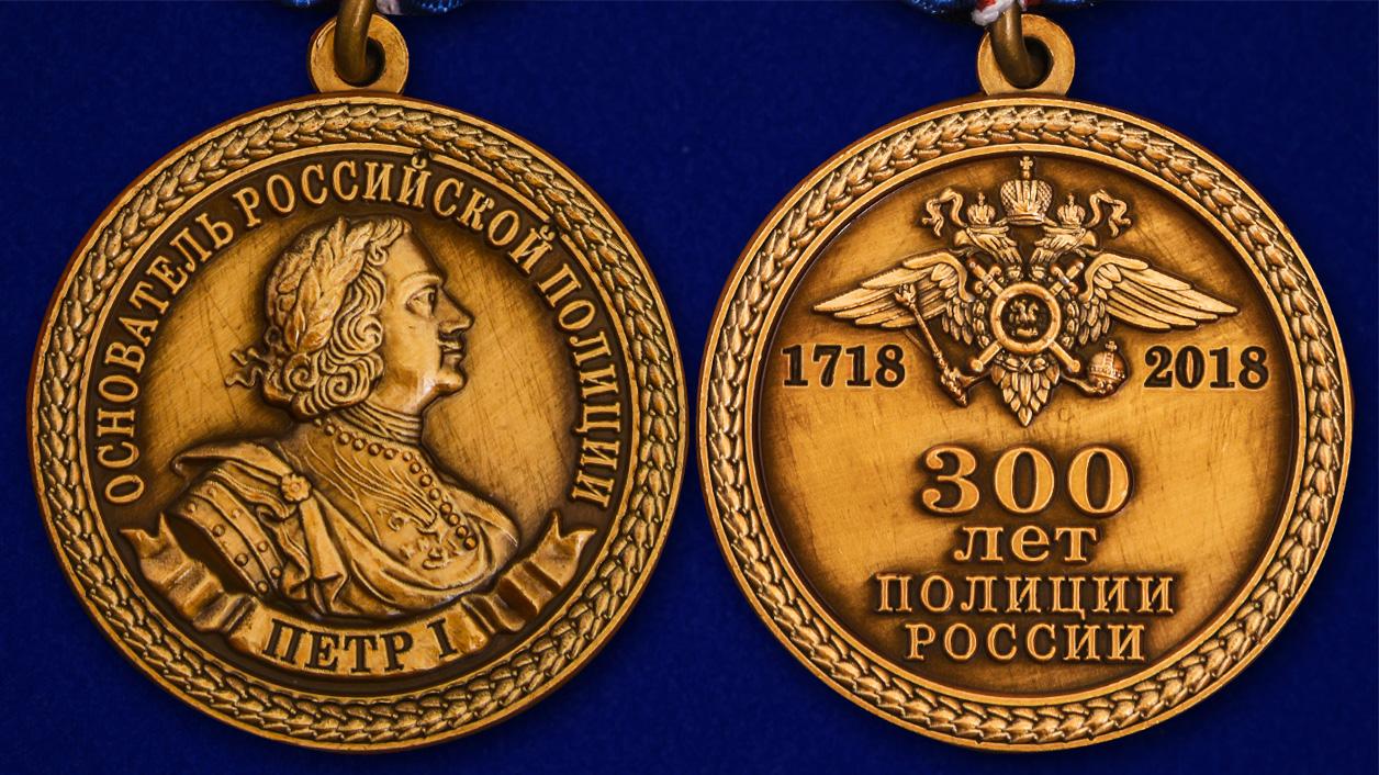 Юбилейная медаль 300 лет полиции России - аверс и реверс
