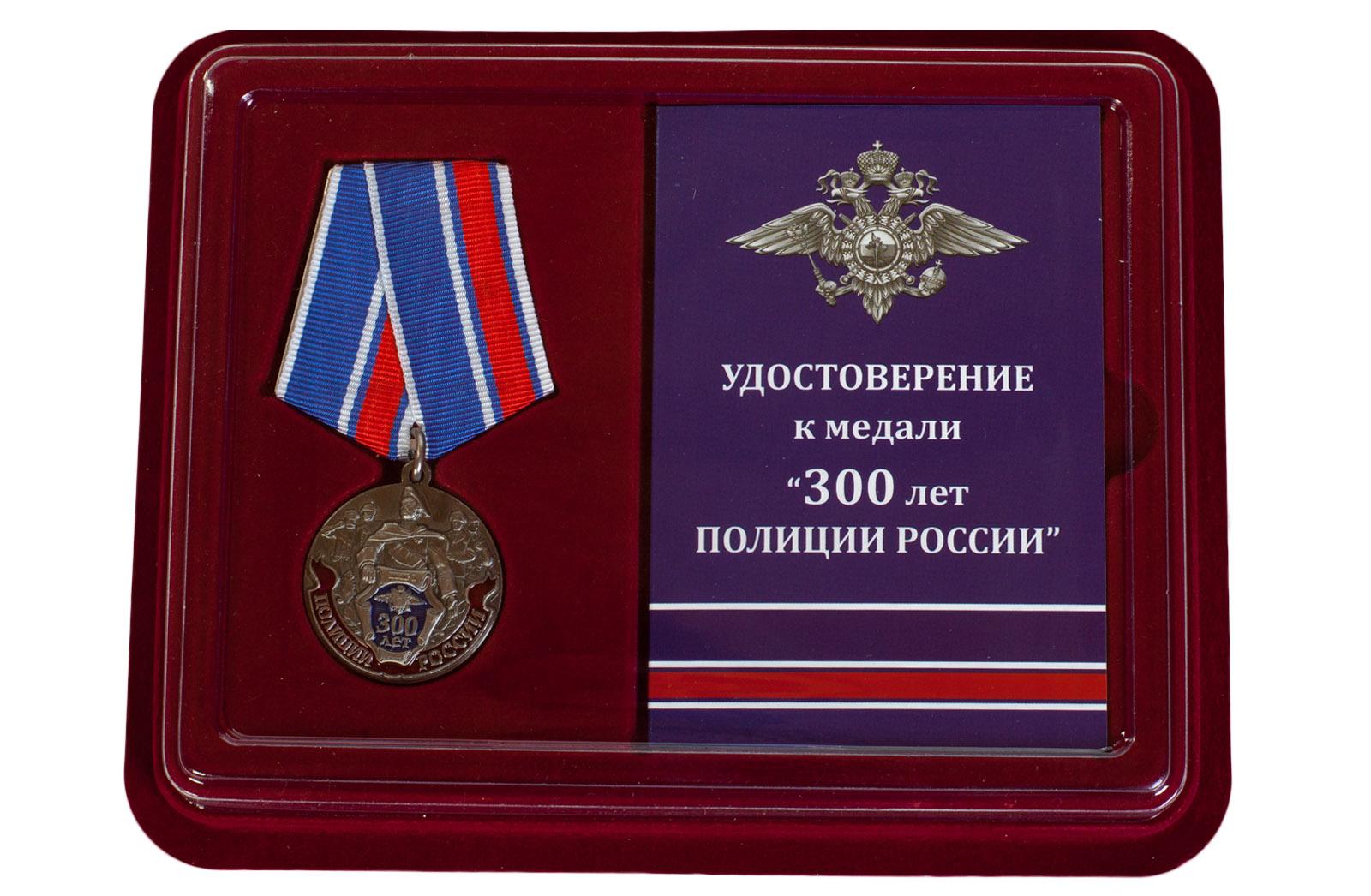 Купить юбилейную медаль 300 лет Российской полиции оптом или в розницу